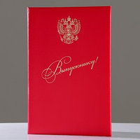 Папка адресная 'Выпускнику' бумвинил, мягкая, красная, герб РФ, А4