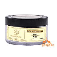 Массажный крем для лица с золотом и маслом Ши Кхади (Massage Cream Gold Face Khadi) 50 гр