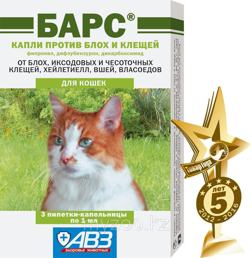 Барс капли инсекто-акарицидные для кошек, уп. 3пипетки