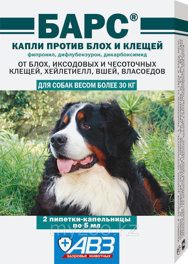 БАРС Капли против блох и клещей для собак более 30 кг, уп. 2дозы по 5мл.