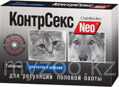 КонтрСекс Neo для котов и кобелей 10 табл.