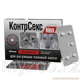 КонтрСекс Neo для кошек и сук 10 табл.