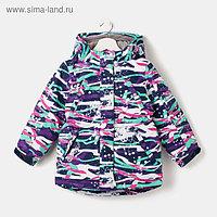 Куртка для девочки, рост 110 см, цвет фиолетовый