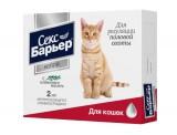 Секс-барьер для кошек капли, фл. 2 мл.