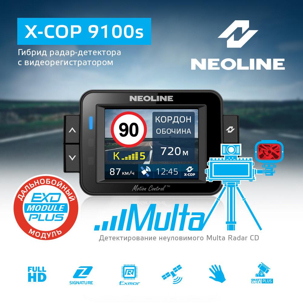 Видеорегистратор Neoline X-COP 9100S Black