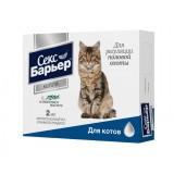 Секс-барьер для котов капли, фл. 2 мл.