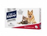 Секс-барьер для кошек и сук, уп. 10 табл.
