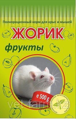 """Жорик для крыс и мышей 500 гр """"Фрукты"""""""