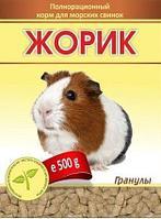 Жорик для морских свинок 500 гр