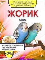 """Жорик для попугайчиков и других мелких птиц 500 гр """"Овес"""""""