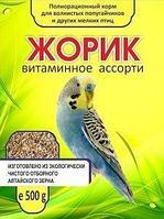 """Жорик для попугайчиков и других мелких птиц 500 гр """"Витаминное ассорти"""""""