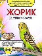 """Жорик для попугайчиков и других мелких птиц 500 гр """"С минералами"""""""