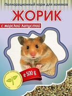 """Жорик для хомяков 500 гр """"С морской капустой"""""""