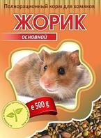 """Жорик для хомяков 500 гр """"Основной"""""""
