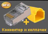 Кабель WHD-P70011/Cat6/FTP