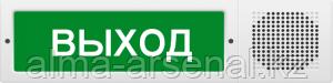 "Табло Молния-12-З исп.2 ""Выход"""