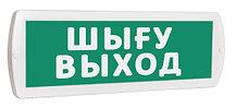 """Топаз-12 """"Шығу/Выход"""" - Оповещатель охранно-пожарный световой (табло """"Выход"""" со встроенной сиреной на госудаоственном и русском языке)."""