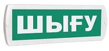 """Топаз-12 """"Шығу"""" - Оповещатель охранно-пожарный световой (табло """"Выход"""" со встроенной сиреной на госудаоственном языке)."""