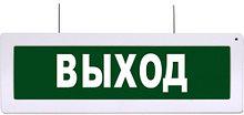 """Янтарь C-01 """"ВЫХОД"""" - Оповещатель охранно-пожарный световой двухсторонний (табло """"ВЫХОД"""")."""