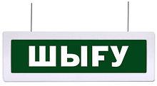 """Янтарь С """"ШЫГУ"""" - Оповещатель охранно-пожарный световой двухсторонний (табло """"ВЫХОД"""") на государственном языке."""