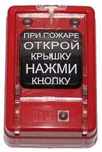 ИПР 513-6 - Извещатель пожарный ручной.