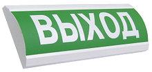 """ЛЮКС-12-К """"Выход"""" - Оповещатель охранно-пожарный световой (табло """"ВЫХОД"""") со встроенной сиреной."""