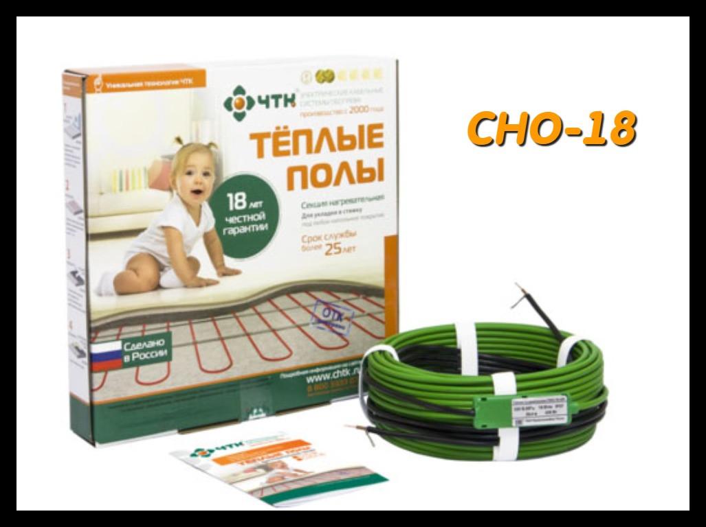 Одножильный нагревательный кабель СНО-18 - 9,5м