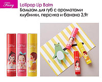 Бальзамы для губ FASCY Lollipop Lip Balm