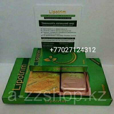 Lipotrim ( Липотрим ) 48 капсул для похудения