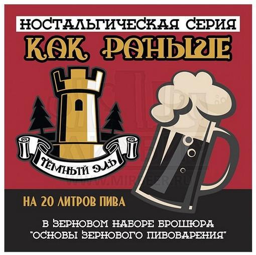 """Зерновой набор темное """"Как раньше"""" на 20 л пива"""