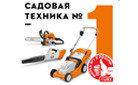 Компания STIHL получила звание Марки № 1 в России – 2019