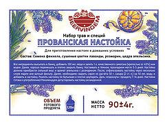 """Набор трав и специй """"Прованская настойка"""", 90г"""