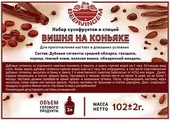 "Набор сухофруктов и специй ""Вишня на коньяке"", 102 г"