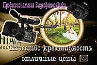 Видео фотосъемка, цена, качество, креативность.