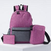 Рюкзак школьный, отдел на молнии, 2 наружных кармана, 2 боковых кармана, USB, с пеналом и сумкой, цвет