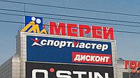 """Буквы объемные  """"МЕРЕЙ"""", фото 1"""