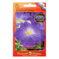 Семена цветов Петуния экзотик 'Южная ночь ' F1, 6 шт (комплект из 10 шт.)