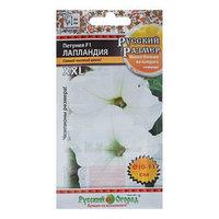 Семена цветов Петуния 'Лапландия' F1, 15 шт (комплект из 10 шт.)