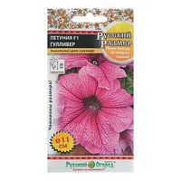 Семена цветов Петуния 'Гулливер' F1, 15 шт (комплект из 10 шт.)