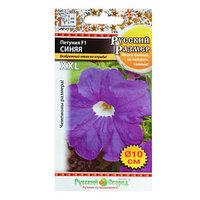 Семена цветов Петуния 'Синяя' F1, 15 шт (комплект из 10 шт.)