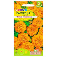 Семена цветов Бархатцы 'Петит' Оранжевые, О, 0,3 г. (комплект из 10 шт.)