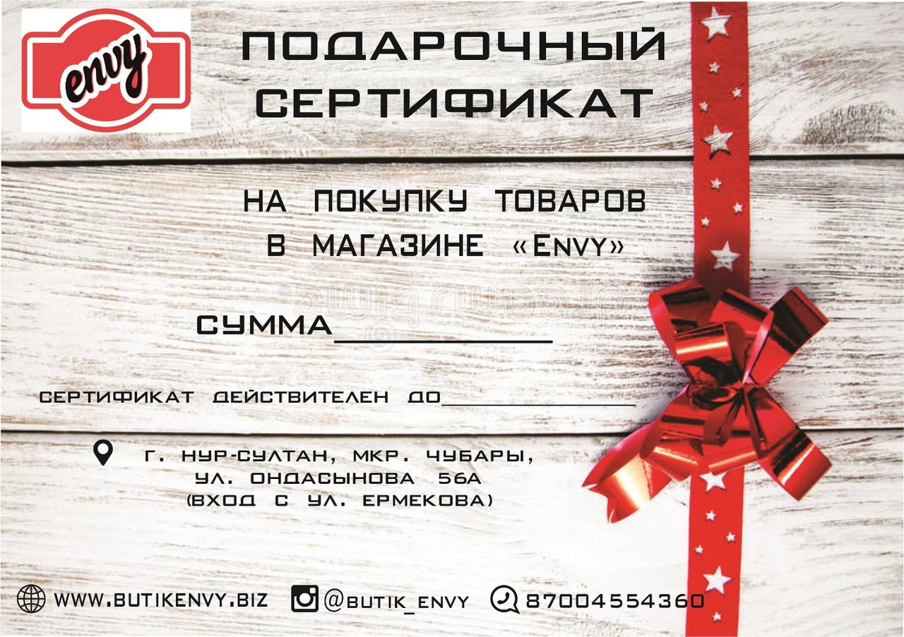 Подарочный сертификат от Envy! - фото 1
