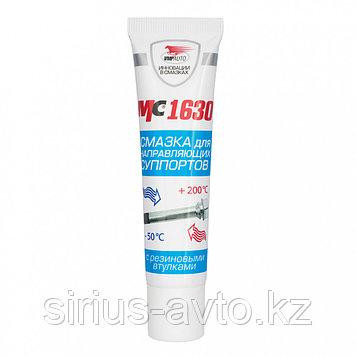 ВМП АВТО Смазка для направляющих суппорта с резиновыми втулками МС 1630, 30 гр