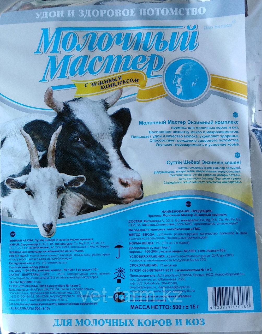 Молочный мастер для коров