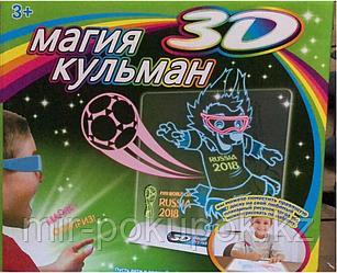 """Волшебная 3Д Доска-Планшет для рисования  Магия Кульман """"Футбол"""", Алматы"""