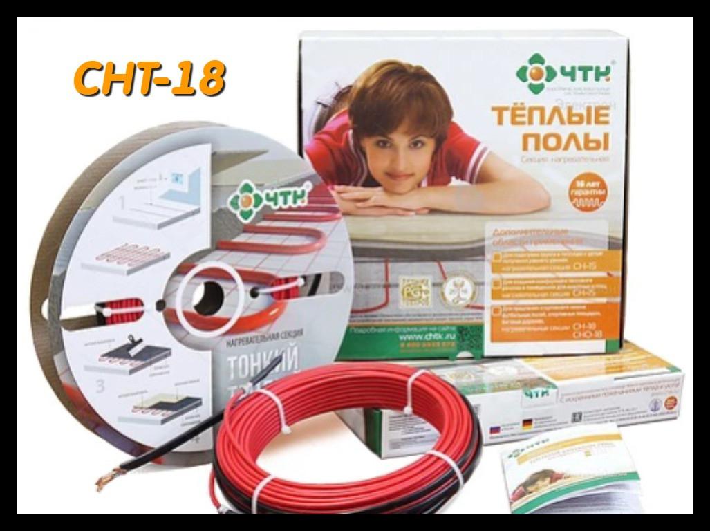 Двужильный тонкий нагревательный кабель СНТ-18 - 6м