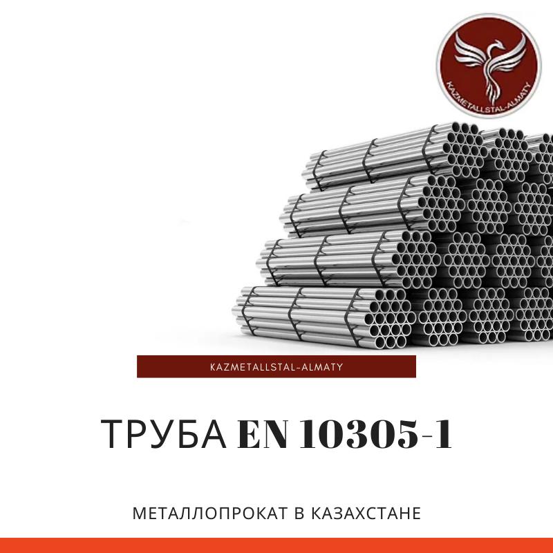 Труба EN10305-1