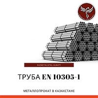 Труба EN 10305-1
