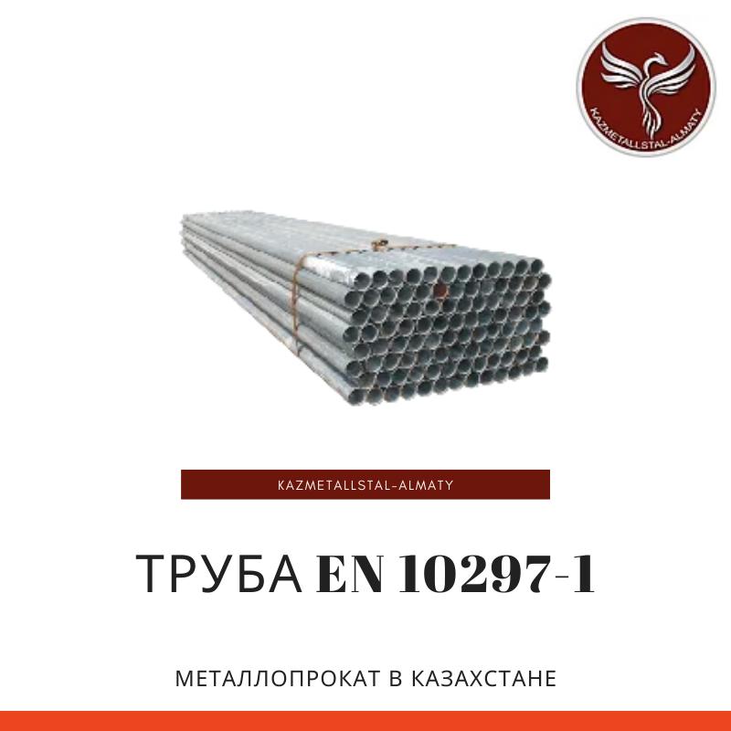 Труба EN 10297-1