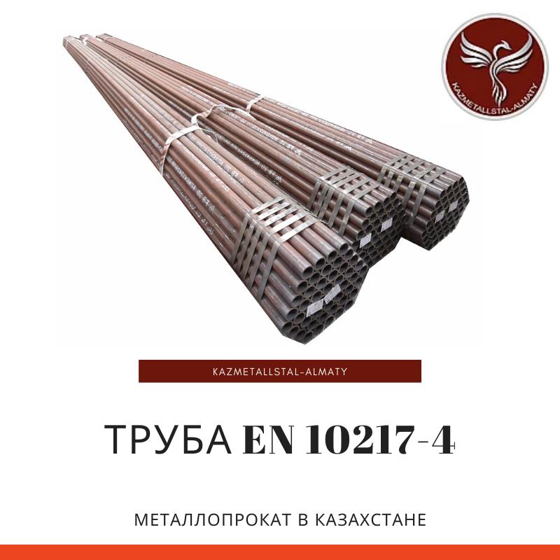Труба EN 10217-4